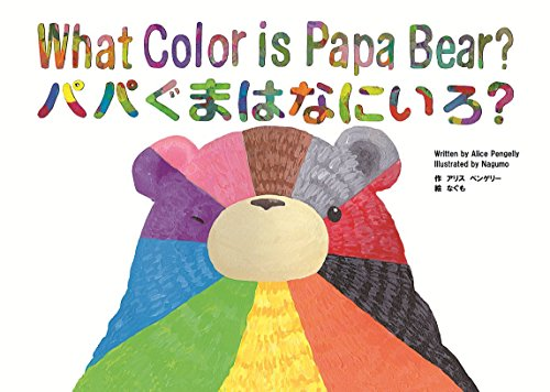 What Color is Papa Bear?
