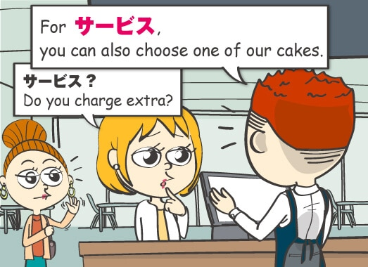 For サービス, you can also choose one of our cakes.