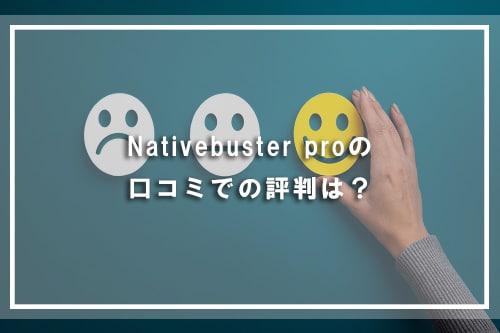 Nativebuster proの口コミでの評判は?
