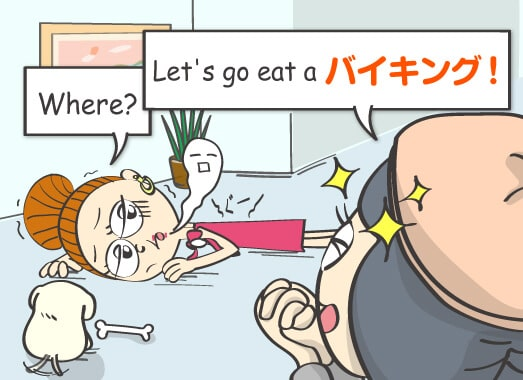 Let's go eat a バイキング!