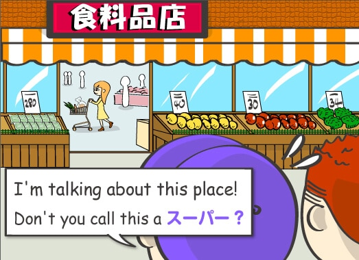 I'm talking about this place! Don't you call this a スーパー?