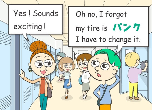 Oh no, I forgot my tire is パンク. I have to change it.