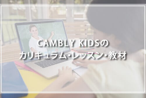 CAMBLY KIDSのカリキュラム・レッスン・教材