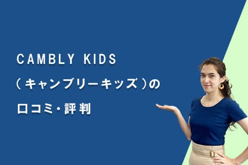 CAMBLY KIDS(キャンブリーキッズ)の口コミ・評判