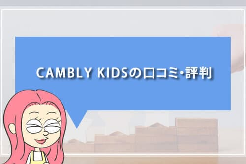 CAMBLY KIDSの口コミ・評判