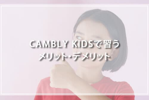 CAMBLY KIDSで習うメリット・デメリット