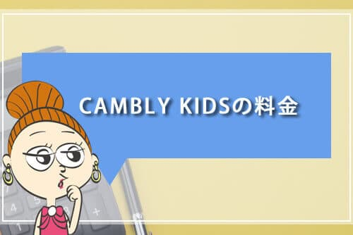 CAMBLY KIDSの料金