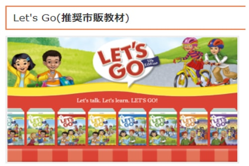 Let's Goシリーズ