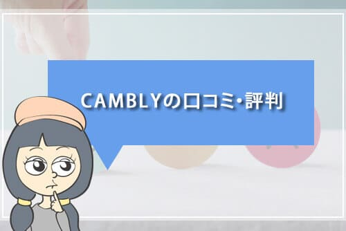 CAMBLYの口コミ・評判