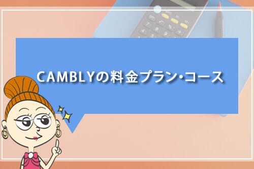 CAMBLYの料金プラン・コース