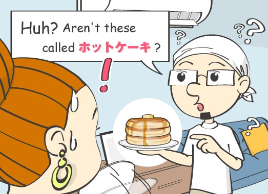 Huh? Aren't these called ホットケーキ?